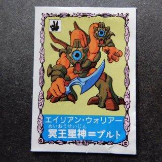 冥王星神・ブルト(A-14)  【B】