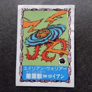 星雲獣・ロイアン(A-17)  【ジャンク】