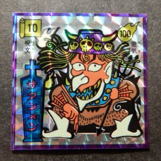 サタンメン・紫(ビックリカップ1弾) 【B】