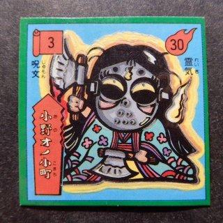 小野オノ小町(ビックリカップ2弾) 【A】