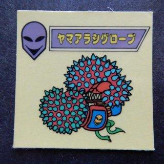 ヤマアラシグローブ(格闘キング) 【A】