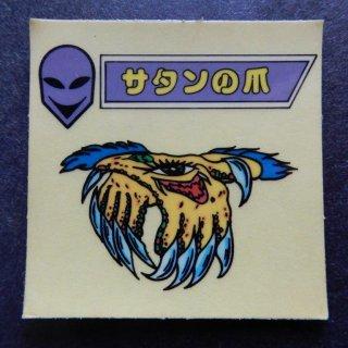 サタンの爪(格闘キング) 【A】