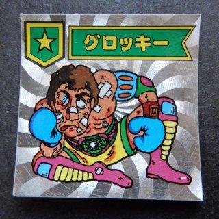 グロッキー(格闘キング) 【B】