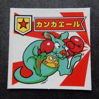 カンガエール(格闘キング) 【B】