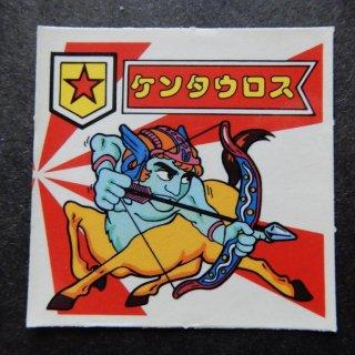 ケンタウロス(格闘キング) 【A】