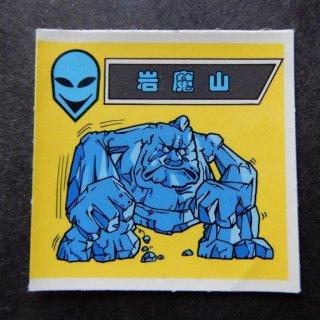岩魔山(格闘キング) 【B】