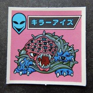 キラーアイズ(格闘キング) 【S】