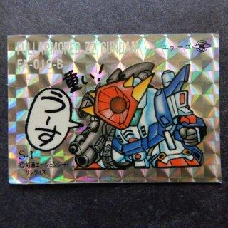 フルアーマーZZガンダム(S-1) 【B】