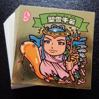 チョコ版15弾すくみコンプ 【S】