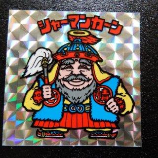 シャーマンカーン(裏濃い黄色) 【S】