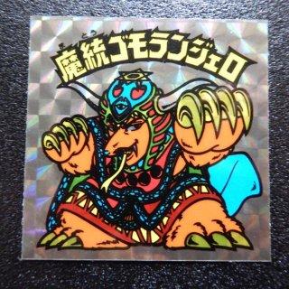 魔統ゴモランジェロ 【S】
