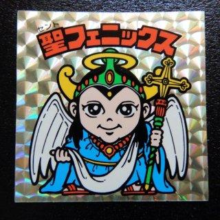 聖フェニックス幼少(チョコ版裏青色) 【A】