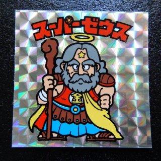 スーパーゼウス(黒髭) 【A】