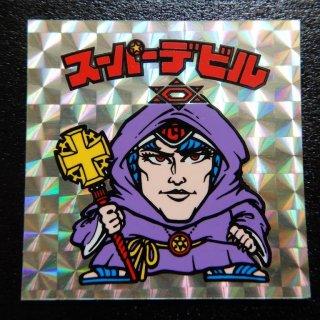 スーパーデビル偽神(アイス版) 【A】