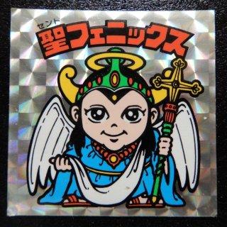 聖フェニックス幼少(チョコ版裏青色) 【B】