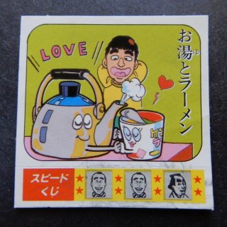 お湯とラーメン(ケンちゃんことわざ辞典) 【B】