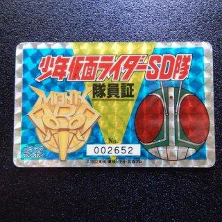 少年仮面ライダーSD隊 隊員証(ボンボン)
