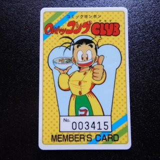 OH!MYコンブCLUB 会員証(ボンボン)