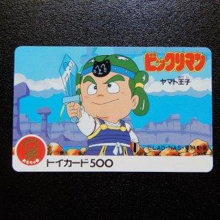ヤマト王子(アニメ版トイカード)