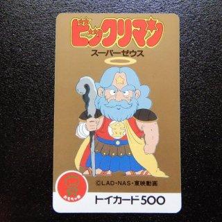 スーパーゼウス(アニメ版トイカード・縦) 応募券付き