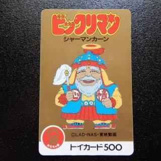 シャーマンカーン(アニメ版トイカード)
