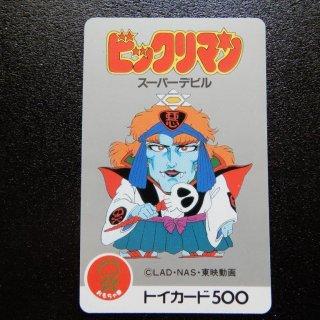 スーパーデビル(アニメ版トイカード)