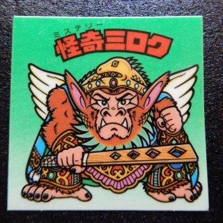 怪奇ミロク・インカ 【A】