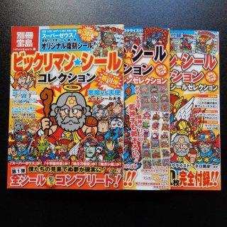 別冊宝島 ビックリマン関連書籍3冊セット