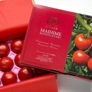 【限定200】プレミアムトマト『まいひめ物語』秀品(糖度8.5以上)/1kg 化粧箱