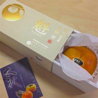 【10月限定商品】『プレミアム太秋柿 魁(さきがけ)』糖度18以上/特選2個入り化粧箱