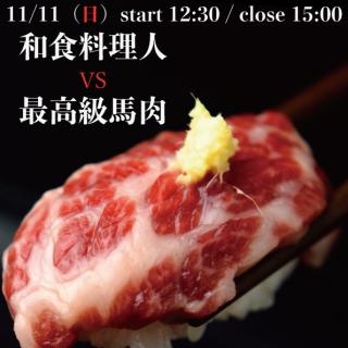 【和食料理人】馬肉フルコース@11月11日 (日)12:30start