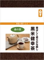 黒米健幸茶-桑の葉(化粧箱入り)