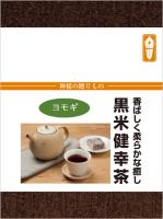 黒米健幸茶-ヨモギ(化粧箱入り)