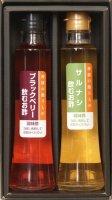 健幸飲むお酢2本セット(化粧箱入り)