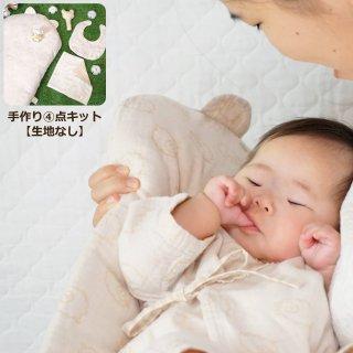 【生地なしセット】くまちゃんトッポンチーノ・スタイ・ハンカチ手作り3点キット|オーガニックコットン|手縫いでも作れる|
