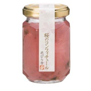 桜のコンフィチュール