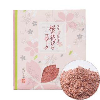 フリーズドライ 桜の花フレーク