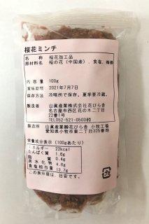 桜花ミンチ 100g
