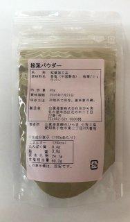 桜葉パウダー 30g