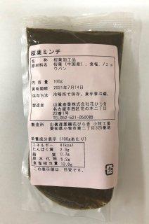 桜葉ミンチ 100g