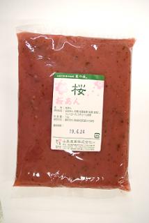 桜あん 1kg
