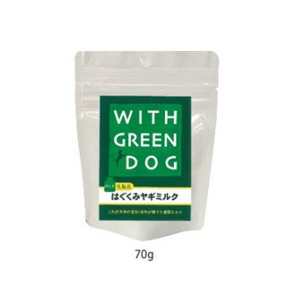 WITH GREEN DOG はぐくみヤギミルク