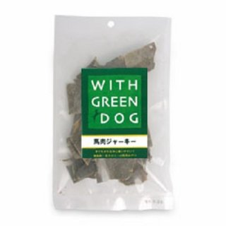 WITH GREEN DOG 馬肉ジャーキー