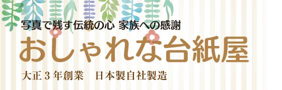 木村台紙 オンラインショップ「おしゃれな台紙屋」