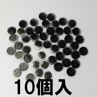 [10個入]黒色系ボタン/20mm/4穴/スーツやジャケットに最適