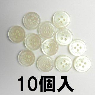 [10個入]白色系ボタン/15mm/4穴/ジャケット袖口・カーディガンに最適