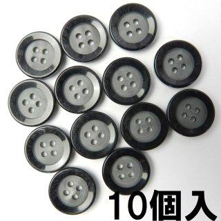 [10個入]黒色貝調ボタン/15mm/4穴/スーツやジャケットの袖口・カーディガンに最適