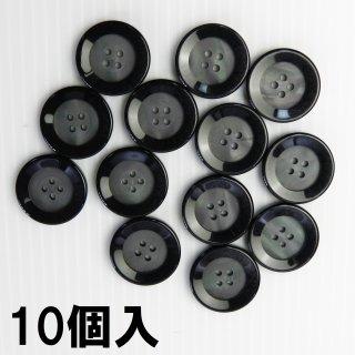 [10個入]黒色貝調ボタン/20mm/4穴/ジャケットやスーツ上着に最適