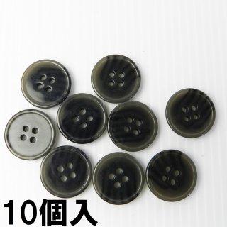 [10個入]グレー系ボタン/20mm/4穴/スーツの上着やジャケットに最適