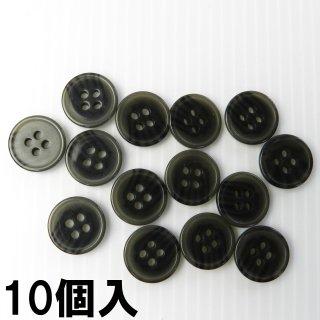 [10個入]グレー系ボタン/15mm/4穴/スーツやジャケットの袖口・カーディガンに最適